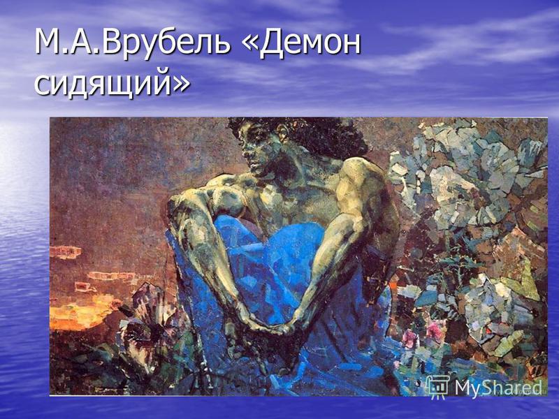 М.А.Врубель «Демон сидящий»