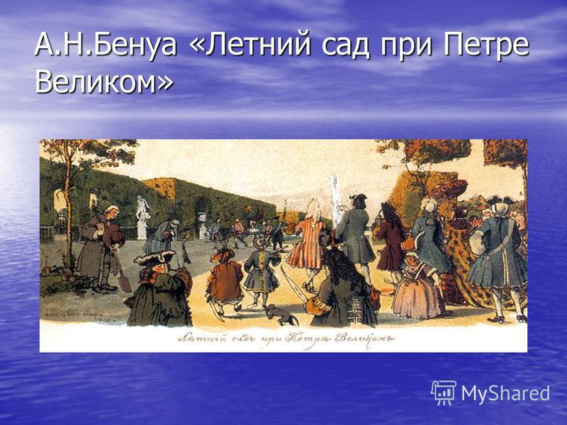 А.Н.Бенуа «Летний сад при Петре Великом»