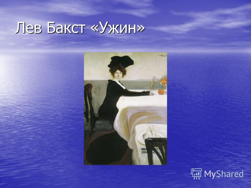 Лев Бакст «Ужин»
