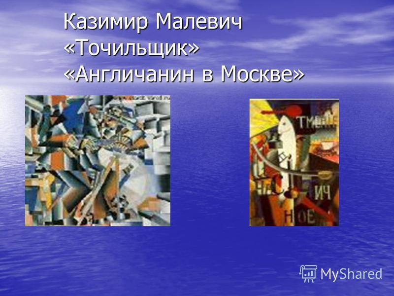 Казимир Малевич «Точильщик» «Англичанин в Москве»