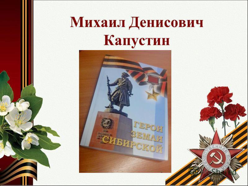 Михаил Денисович Капустин