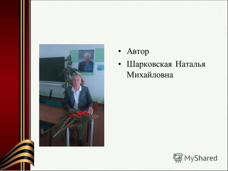 Автор Шарковская Наталья Михайловна