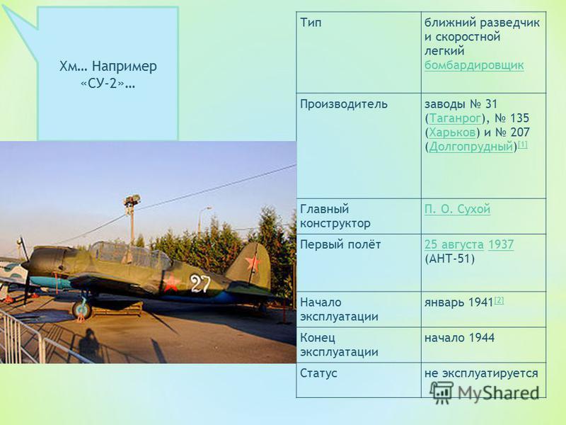Типближний разведчик и скоростной легкий бомбардировщик бомбардировщик Производительзаводы 31 (Таганрог), 135 (Харьков) и 207 (Долгопрудный) [1]Таганрог ХарьковДолгопрудный [1] Главный конструктор П. О. Сухой Первый полёт 25 августа 25 августа 1937 (