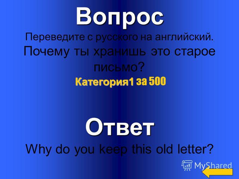 Вопрос Придумайте и запишите предложение с глаголом в данном времени.Ответ Категория 1 Категория 1 за 400