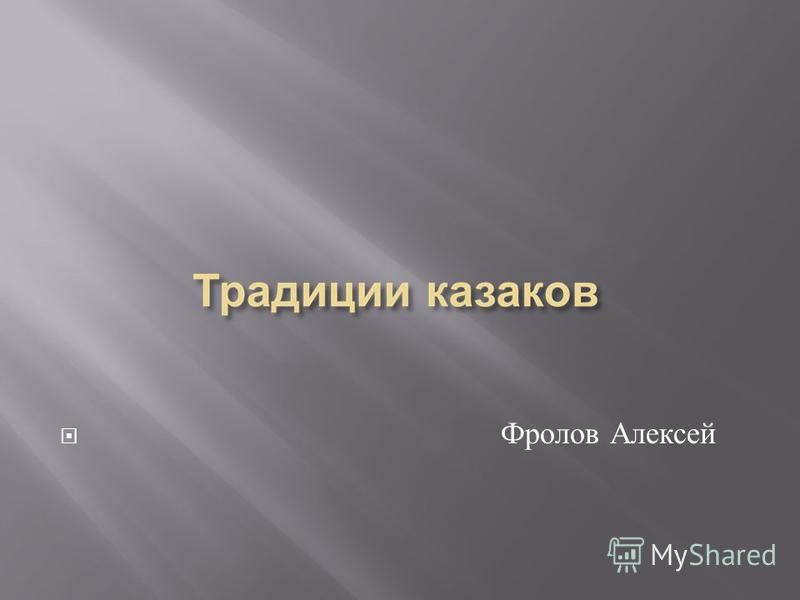 Фролов Алексей