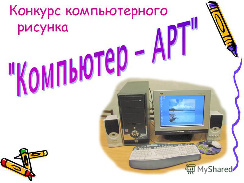 Конкурс компьютерного рисунка
