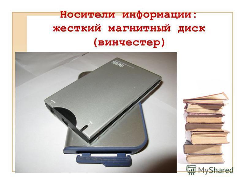Носители информации: жесткий магнитный диск (винчестер)