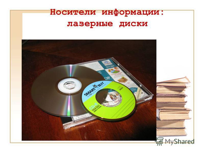 Носители информации: лазерные диски