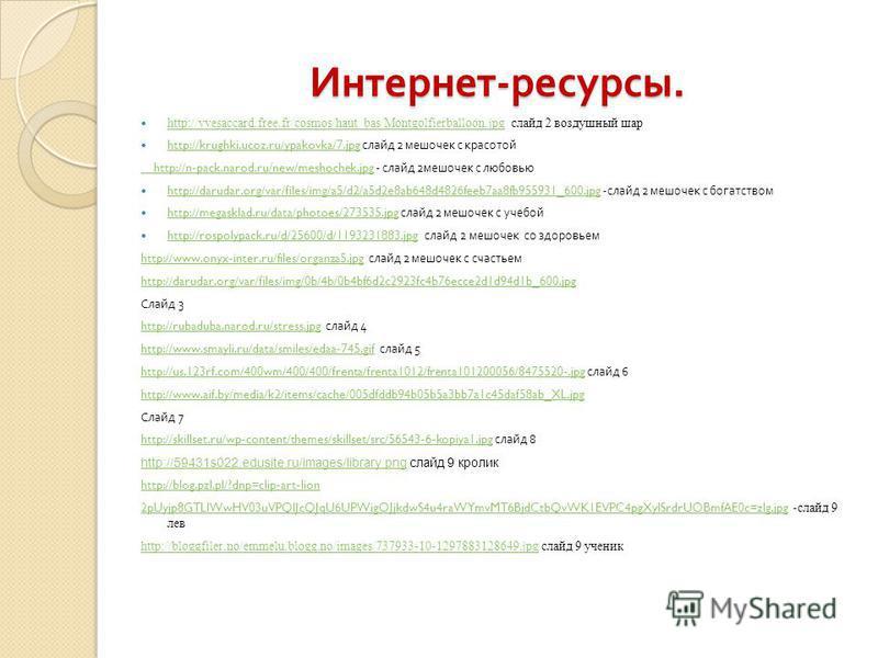 Интернет - ресурсы. http://yvesaccard.free.fr/cosmos/haut_bas/Montgolfierballoon.jpg слайд 2 воздушный шар http://yvesaccard.free.fr/cosmos/haut_bas/Montgolfierballoon.jpg http://krughki.ucoz.ru/ypakovka/7. jpg слайд 2 мешочек с красотой http://krugh