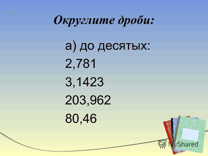 а) до сотых б) до десятых в) до целых (до единиц) г) до десятков д) до сотен е) до тысячных