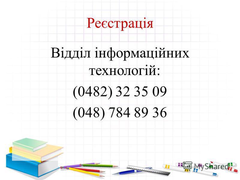 Інформаційні сайти www.testportal.gov.ua (Український центр оцінювання якості освіти) www.testportal.gov.ua www.test-center.od.ua (Одеський регіональний центр оцінювання якості освіти)