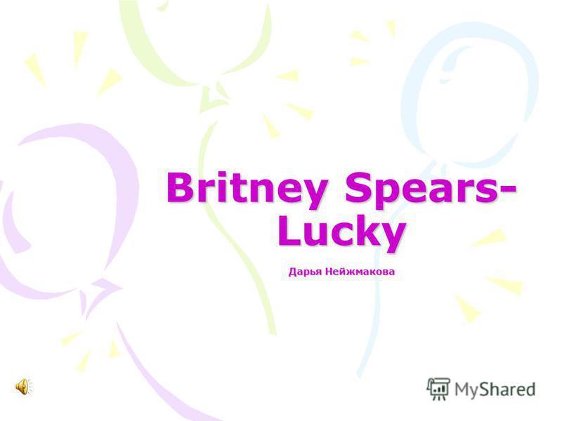 Britney Spears- Lucky Дарья Нейжмакова
