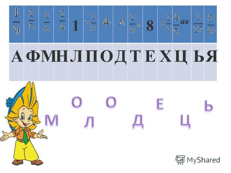 18 ав АФМНЛПОДТЕХЦЬЯ