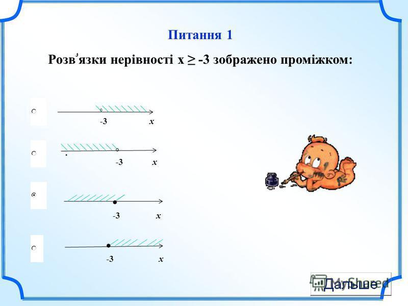 Питання 1 Розвۥязки нерівності х -3 зображено проміжком:. ° -3 x ° -3 x -3 х -3 х