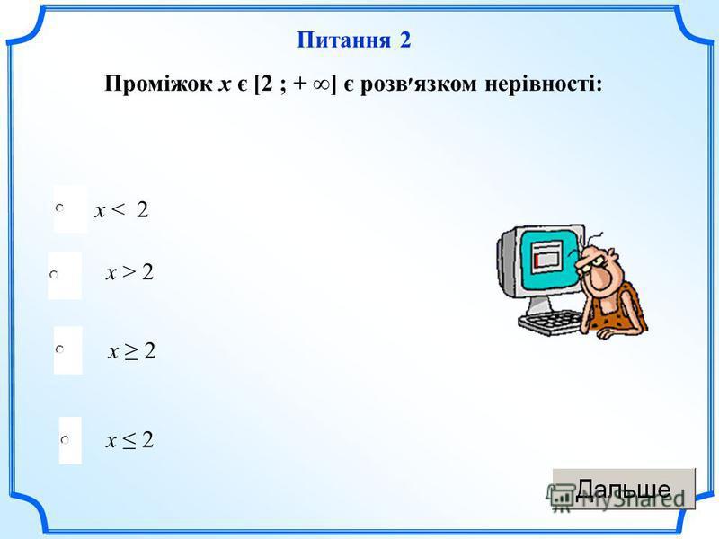 Питання 2 Проміжок х є [2 ; + ] є розв׳язком нерівності: х 2 х > 2 х < 2 х 2