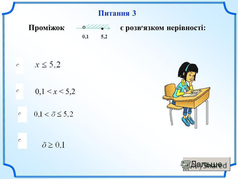 0,1 < х < 5,2 Питання 3 Проміжок є розв׳язком нерівності: ° 0,1 5,2