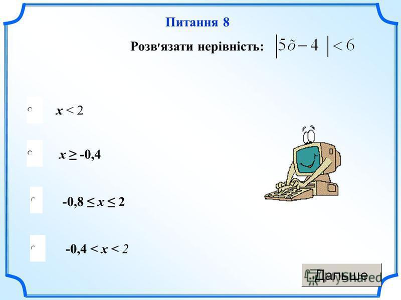х < 2 -0,8 х 2 -0,4 < х < 2 х -0,4 Питання 8 Розв׳язати нерівність: