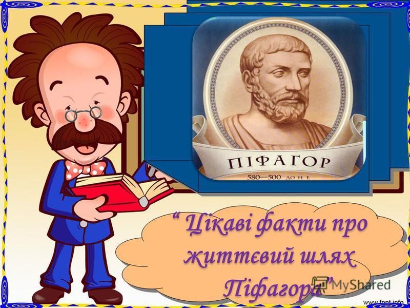 Цікаві факти про життєвий шлях Цікаві факти про життєвий шлях Піфагора Піфагора