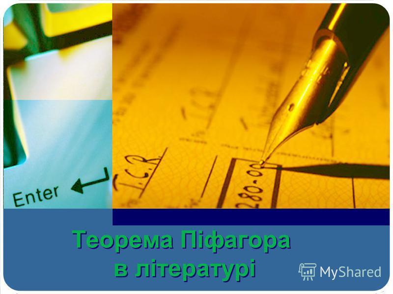 Теорема Піфагора в літературі