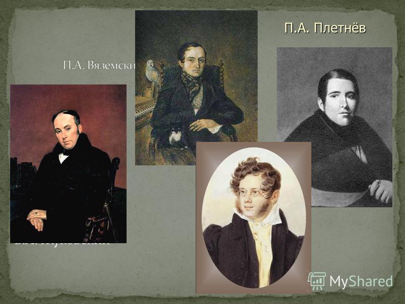 В.А. Жуковский П.А. Плетнёв
