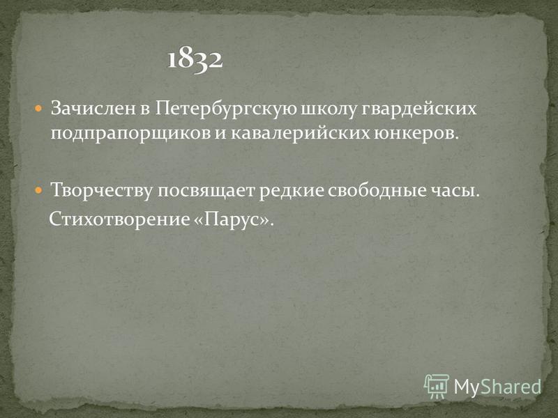 Зачислен в Петербургскую школу гвардейских подпрапорщиков и кавалерийских юнкеров. Творчеству посвящает редкие свободные часы. Стихотворение «Парус».