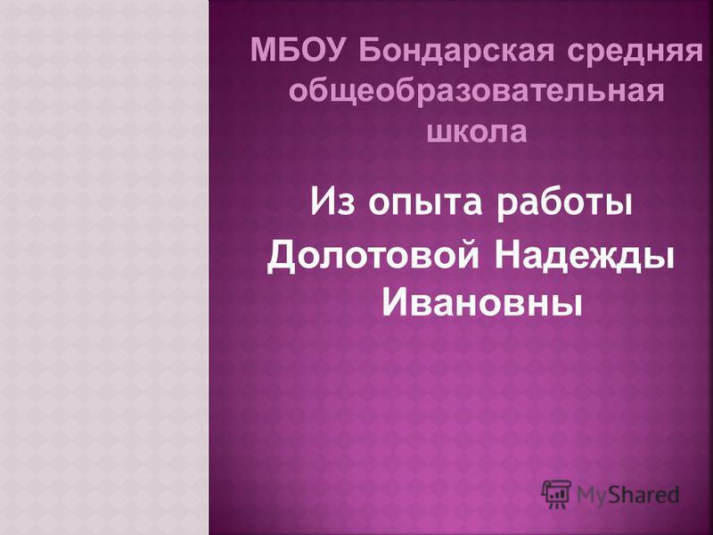 Из опыта работы Долотовой Надежды Ивановны