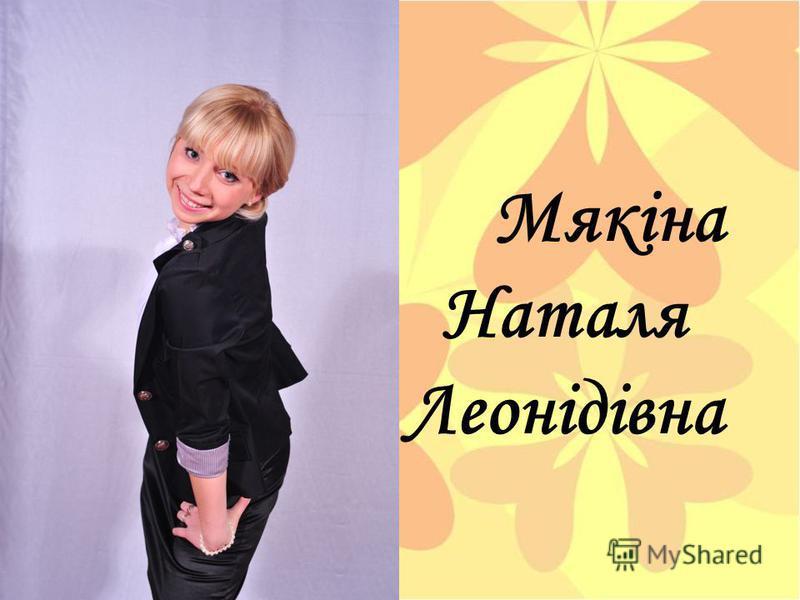 Мякіна Наталя Леонідівна