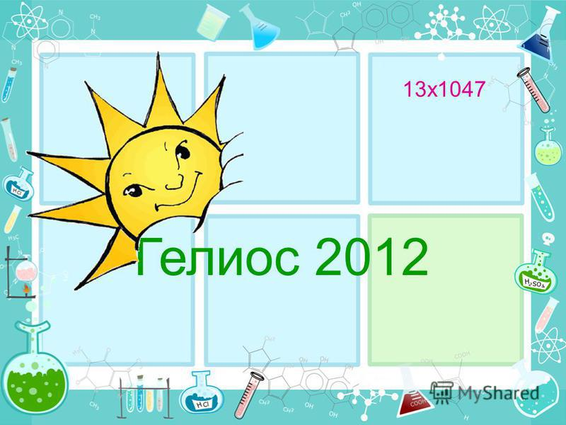 Гелиос 2012 13x1047