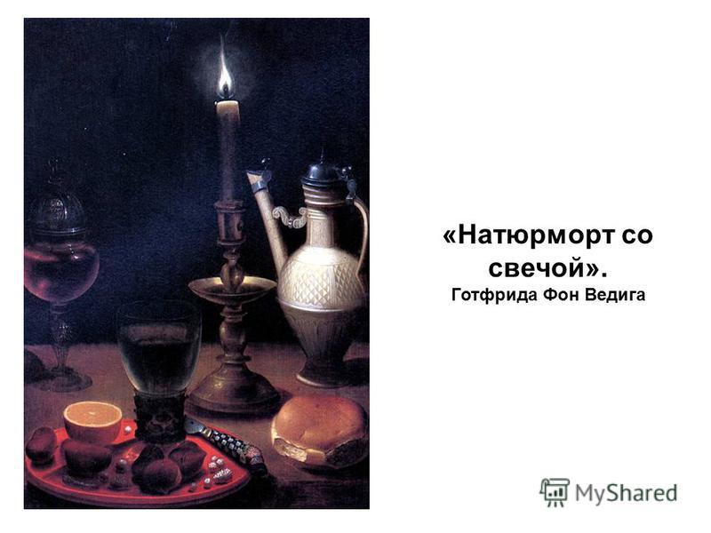 «Натюрморт со свечой». Готфрида Фон Ведига