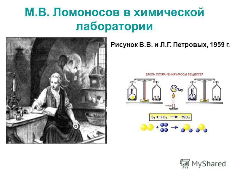 М.В. Ломоносов в химической лаборатории Рисунок В.В. и Л.Г. Петровых, 1959 г.