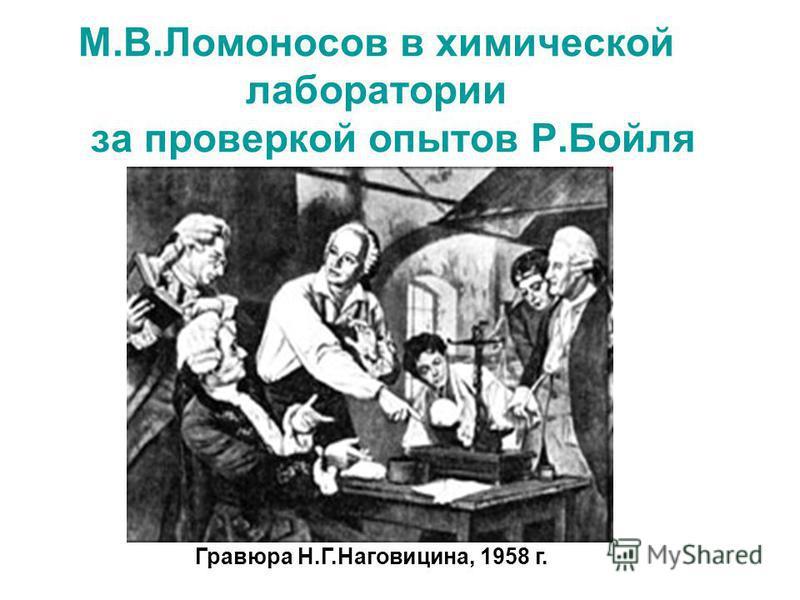 М.В.Ломоносов в химической лаборатории за проверкой опытов Р.Бойля Гравюра Н.Г.Наговицина, 1958 г.