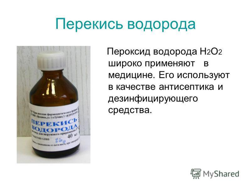 Перекись водорода Пероксид водорода H 2 O 2 широко применяют в медицине. Его используют в качестве антисептика и дезинфицирующего средства.