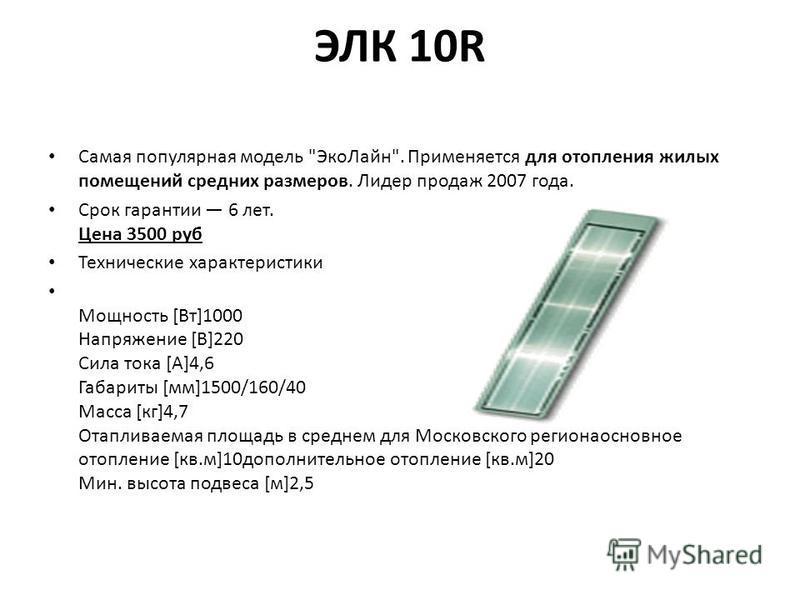 ЭЛК 10R Самая популярная модель