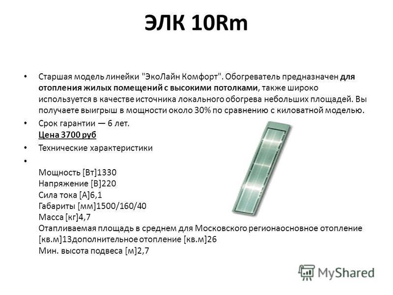 ЭЛК 10Rm Старшая модель линейки