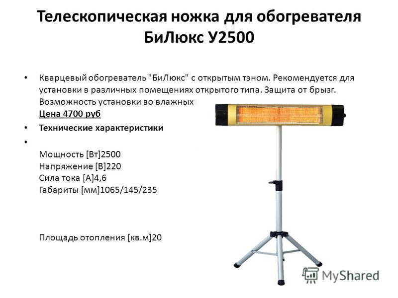 Телескопическая ножка для обогревателя Би Люкс У2500 Кварцевый обогреватель