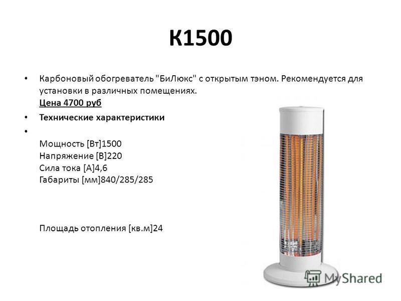 К1500 Карбоновый обогреватель