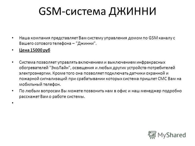 GSM-система ДЖИННИ Наша компания представляет Вам систему управления домом по GSM каналу с Вашего сотового телефона –