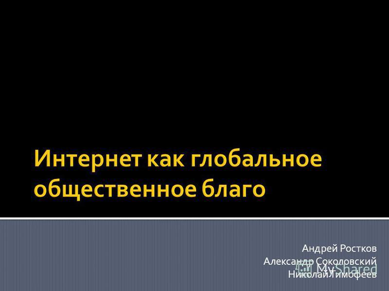 Андрей Ростков Александр Соколовский Николай Тимофеев