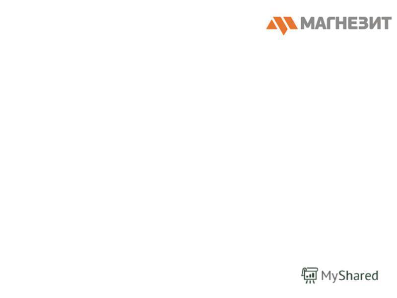 Группа компаний «Магнезит» Подготовил: Александр Соколовский 2 к.маг.МО МПиТБ