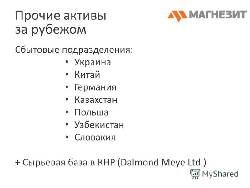 Прочие активы за рубежом Сбытовые подразделения: Украина Китай Германия Казахстан Польша Узбекистан Словакия + Сырьевая база в КНР (Dalmond Meye Ltd.)