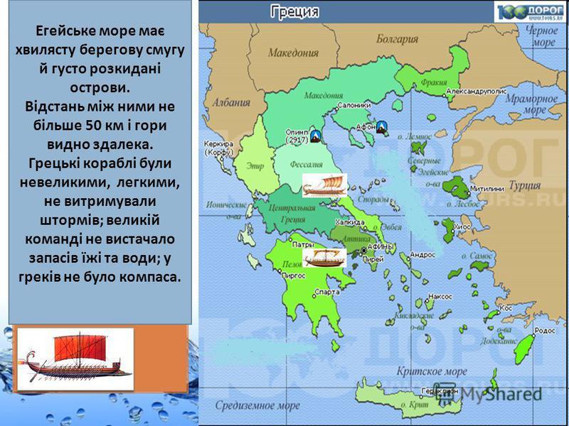 Page 13 У давнину греки плавали головним чином вздовж східного берега і не виходили у відкрите море. Як ви це можете пояснити ? Егейське море має хвилясту берегову смугу й густо розкидані острови. Відстань між ними не більше 50 км і гори видно здалек