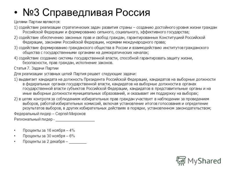 3 Справедливая Россия Целями Партии являются: 1) содействие реализации стратегических задач развития страны – созданию достойного уровня жизни граждан Российской Федерации и формированию сильного, социального, эффективного государства; 2) содействие