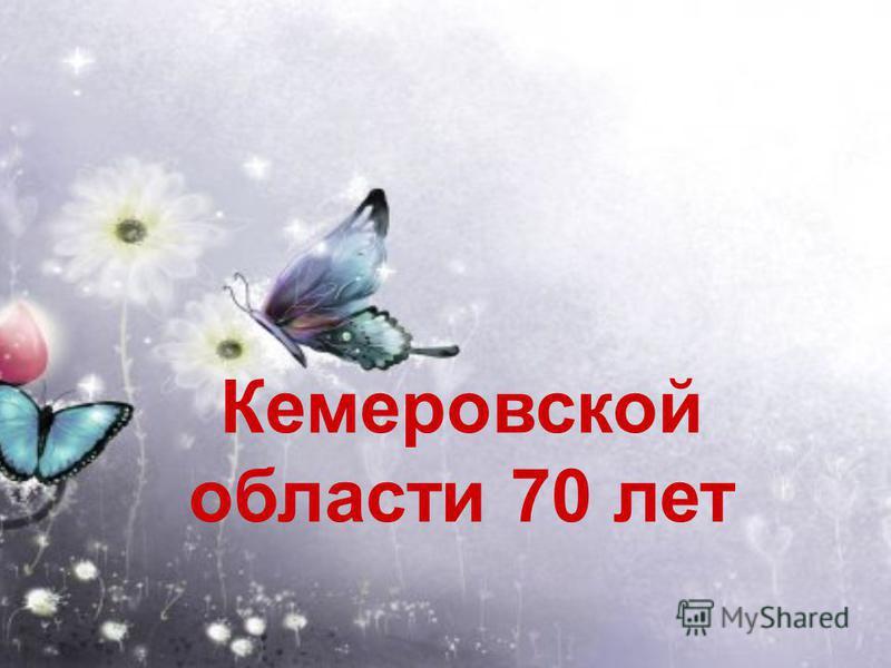 Кемеровской области 70 лет