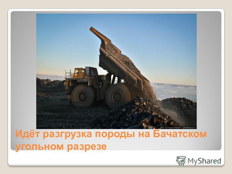 Идёт разгрузка породы на Бачатском угольном разрезе
