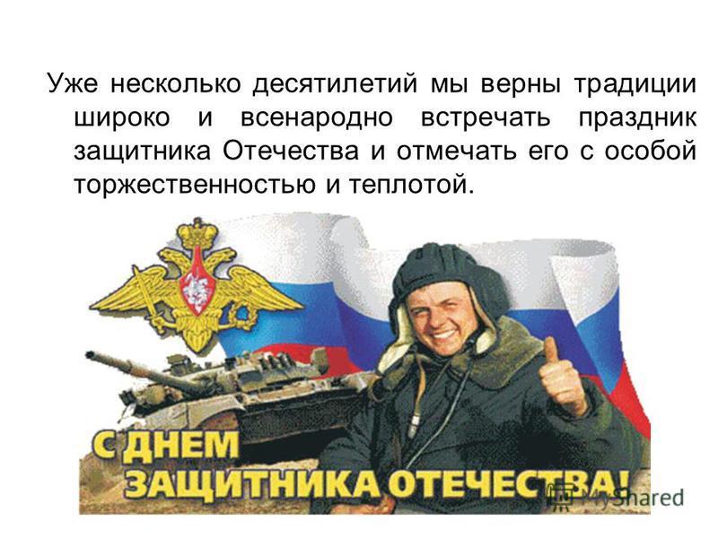 Российский воин бережет родной страны покой и славу. Он на посту, и наш народ гордится армией по праву.