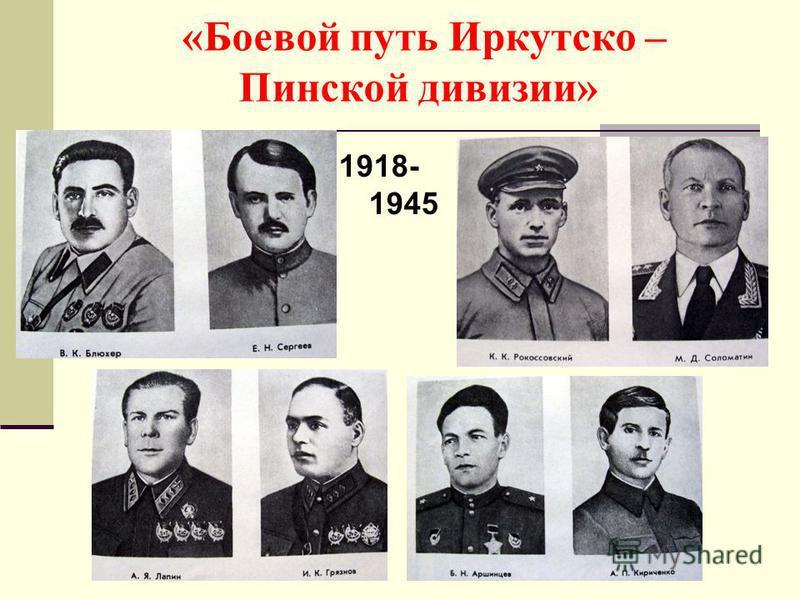 «Боевой путь Иркутско – Пинской дивизии» 1918- 1945