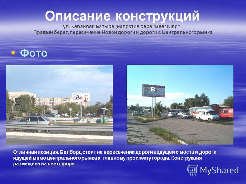 Описание конструкций ул. Кабанбай Батыра (напротив бара