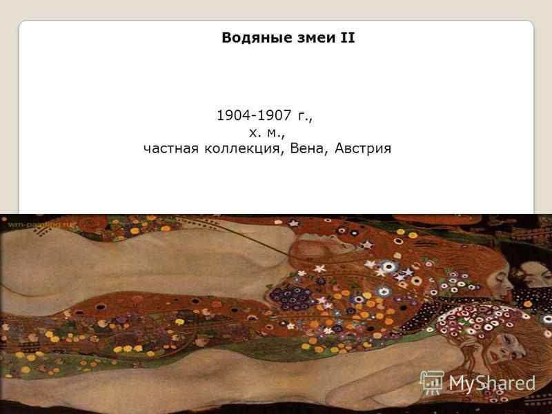 Фриз Бетховена, Wandgem 1902 г., Настенная фреска 145 x 145 см., Австрийская галерея, Вена