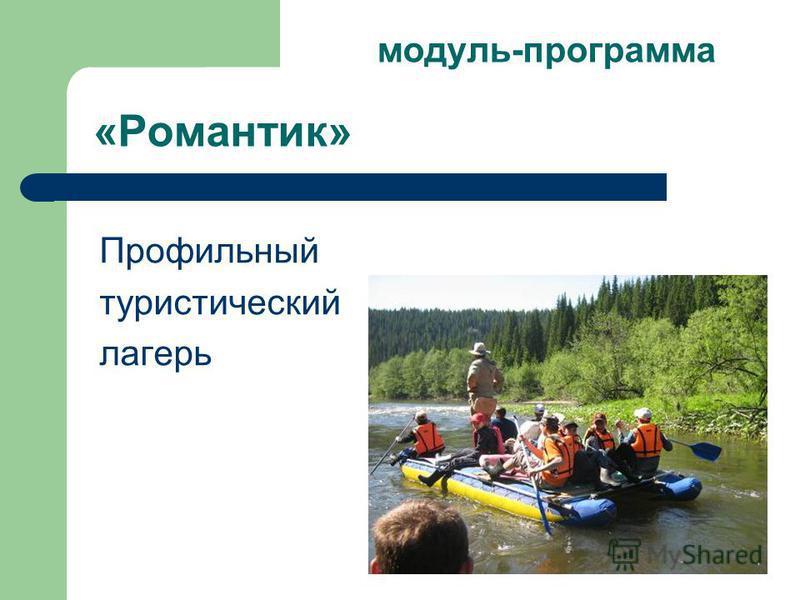 модуль-программа «Романтик» Профильный туристический лагерь