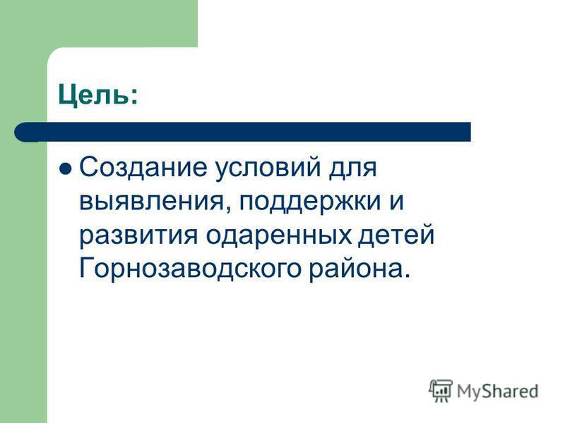Цель: Создание условий для выявления, поддержки и развития одаренных детей Горнозаводского района.